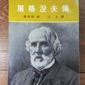 【靈素二手書】〈三本一百〉《 屠格涅夫傳 》.志文