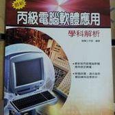 丙級電腦軟體應用(學科解析)