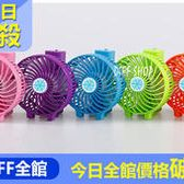 【DIFF】手持風扇充電usb風扇 充電風扇 迷你小風扇 電風扇 迷你風扇 隨身風扇 三段風扇 外出小電扇