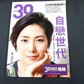 【懶得出門二手書】《30雜誌141》自戀世代 林辰唏:做自己,我無法盲從│(21Z12)