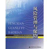 【愛書網】9787516711361 風險管理與保險 簡體書 作者:佟瑞鵬