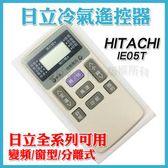 【副廠也好用~】日立方 HITACHI 日立冷氣遙控器 變頻窗型分離式 適用IE05T1.RAR-2C8 IE06T2