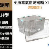 【免運】送乾燥劑 防潮箱 台灣製  XLH型 附濕度計  壓克力防潮箱 防潮盒 超強密封式 抗摔氣密盒 乾燥箱  老地方