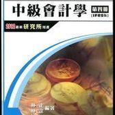 【語宸書店XC838-2】《2012研究所-中級會計學 第四冊(IFRS版)》北一│林正 , 林詮│八成新