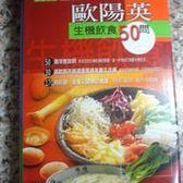 《歐陽英生機飲食50問》ISBN:9789576219337│天下文化│歐陽英【三CP八成新】