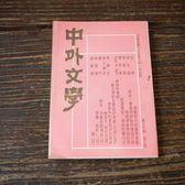 【午後書房】《中外文學 第十五卷第三期》,民75年初版,中外文學月刊社