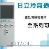 日立冷氣遙控器 全系列可用 變頻 分離式 窗型 可用 RF07T4 RAR-3B1 RF07T3