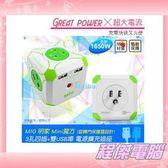 【aibo】MIG 明家 Mini魔方 3孔四插+雙USB埠 電源擴充插座