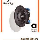 經典數位~加拿大Paradigm CI Home 65-R居家專用崁頂喇叭 PTD單體精確音像 ABS輕量化/防鏽/1組