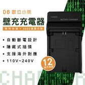 【數位小熊】FOR SAMSUNG BP85A BP-85A 壁充 充電器 PL210 WB210 SH100