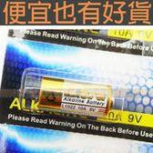 【便宜也有好貨】 全新10A 9V 電池 L1022 門鈴 捲簾門 車庫遙控器電池 可替代 A23L 12V - 另有 27AE/LR27A/A27/3LR50/LRV08