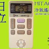 日立冷氣遙控器. HITACHI冷氣遙控器IE05T. IE05T1. RAR-37ZC. IE06T1. ZE-02T 如圖說明