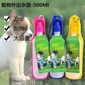 500ml 寵物外出水瓶 寵物水壺/摺疊水壺/寵物外出水壺/狗狗水瓶/貓咪水瓶/寵物外出用品