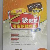 【阿維的書店】電腦軟體應用乙級檢定學科 ISBN:9861815252│碁峰│林文恭研究