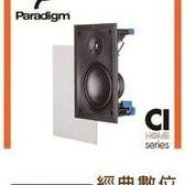經典數位~加拿大Paradigm CI Home 65-IW居家專用崁頂喇叭 PTD單體精確音像 ABS材質輕量化/1組