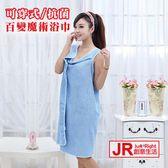 【JR創意生活】超吸水 百變魔術浴巾 (湖藍色) 可穿式 抗菌 活動浴巾 浴衣 浴袍 超細纖維