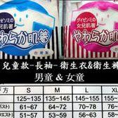 帕來坊 -男童/女童(暖棉)衛生衣. 衛生褲 保暖抗寒流 台灣製 S. M. L. XL 四段尺碼可選