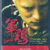 軍雞 - 余文樂 劉心悠 吳鎮宇 主演 -二手正版DVD(下標即售)