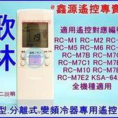 歌林冷氣遙控器 適用RC-M10 RC-M7 RC-M7A RC-M7C RC-M7C1 全適用