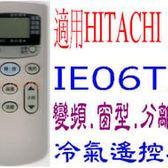 全新適用HITACHI日立冷氣遙控器窗型分離式適用IE-06T2  RAR-3B1 RAR-1R6
