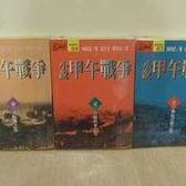 小說甲午戰爭(全3冊)