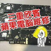 蘋果筆電主板A1278A1286 A1370A1369A1465A1466主板維修
