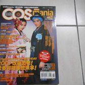【森林二手書10412 位4G8-3】《COSmania同人娛樂專業情報誌VOL.5》
