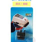 ♥國際3C♥ 支票機墨球/墨輪 EC-55 / CH-101 / HB-101 適用