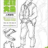 99【素描 速寫】美術考前素材大全(高中版):人物速寫 平裝