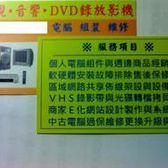 大高雄 電器 快速 維修 買賣  液晶 電漿 傳統 電視 音響 DVD 喇叭 組裝 電腦  軟體 硬體 通通 OK