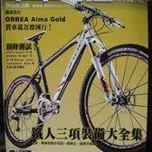 單車身活Vol.23 2009/03~05