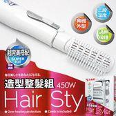 達新牌吹風整髮組 吹風機 圓梳 直梳 理髮梳 美容用品 ES-201