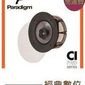 經典數位~加拿大Paradigm CI Pro 65-R 崁頂喇叭 精確音像 防潮/防腐蝕/防UV 加拿大原裝進口/1組