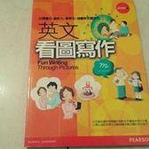 《英文看圖寫作》ISBN:9789160010081│培生│馮景照│2012年4月二版一刷 近全新無劃記<D44>