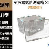 防潮箱【免運】送乾燥劑 台灣製  XLH型 附濕度計  壓克力防潮箱 防潮盒 超強密封式 抗摔氣密盒 乾燥箱  老地方