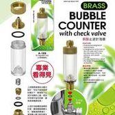《魚杯杯》UP【A-169】銅製止逆計泡器(水草錶專用型)—CO2--止逆閥--計泡器