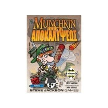 Επιτραπέζιο Munchkin O Iππότης της Αποκαλύψεως