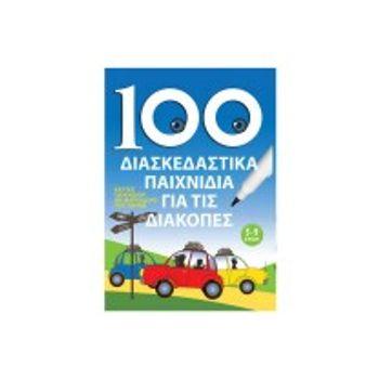 Επιτραπέζιο 100 Διασκεδαστικά Παιχνίδια Για Διακοπες