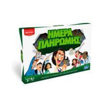 Επιτραπέζιο Monopoly Ημέρα Πληρωμής