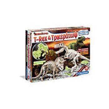 Μαθαίνω & Δημιουργώ Τυραννόσαυρος & Τρικεράτωψ Φωσφοριζέ Σειρά