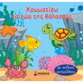 Χρωματίζω τα ζώα της θάλασσας