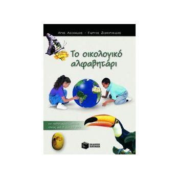 Το οικολογικό αλφαβητάρι