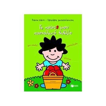 Το πρώτο μου πασχαλινό βιβλίο