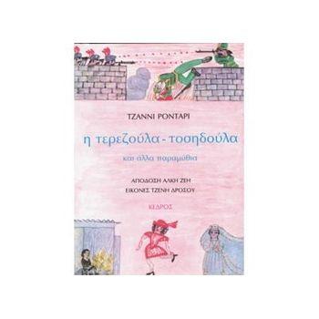 Η Τερεζούλα-Τοσηδούλα