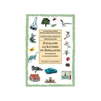 Η ανακάλυψη και κατανόηση του περιβάλλοντος
