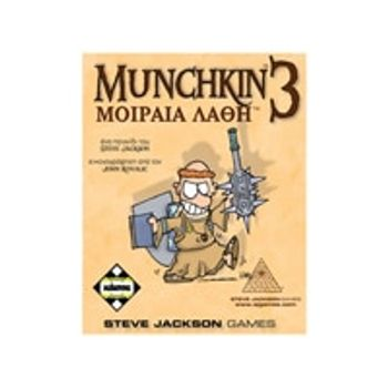 Επιτραπέζιο Munchkin 3 Μοιραία Λάθη