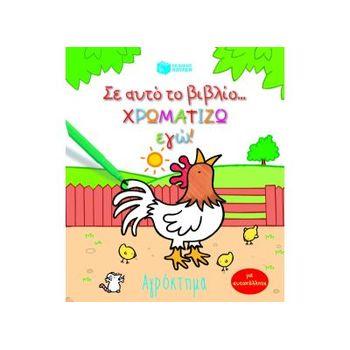 Σ' αυτό το βιβλίο χρωματίζω εγώ!: Αγρόκτημα