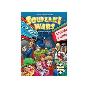Επιτραπέζιο Souvlaki Wars