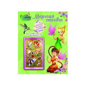 Disney Fairies: Μαγευτικά παιχνίδια