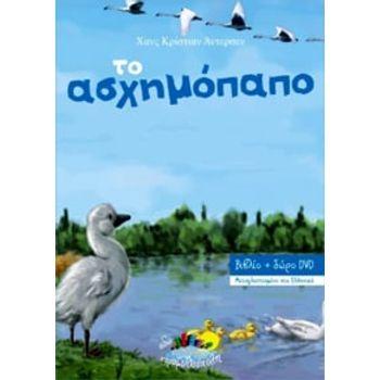 Το Ασχημόπαπο – Παραμύθι + DVD